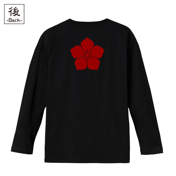 和柄,和柄服,むかしむかし,大きいサイズ,Tシャツ,キッズ,長袖,明智桔梗家紋,バックプリント