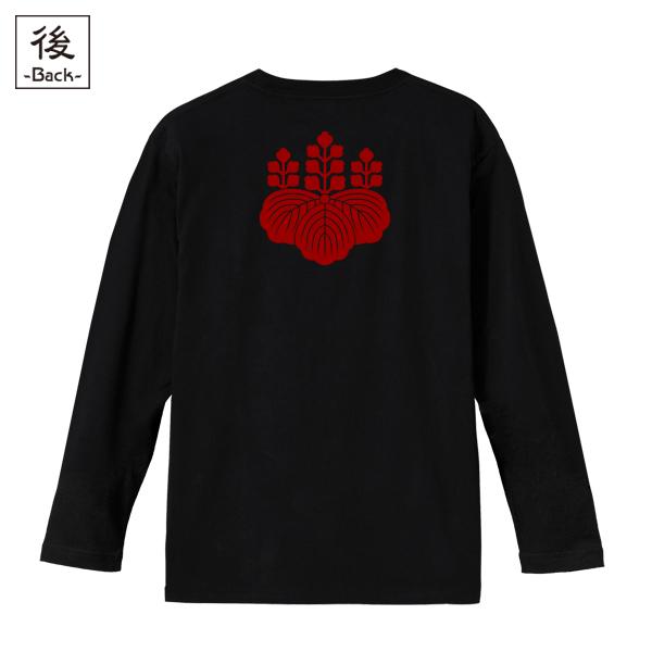 和柄,和柄服,むかしむかし,大きいサイズ,Tシャツ,レディース,長袖,豊臣五七桐家紋,バックプリント