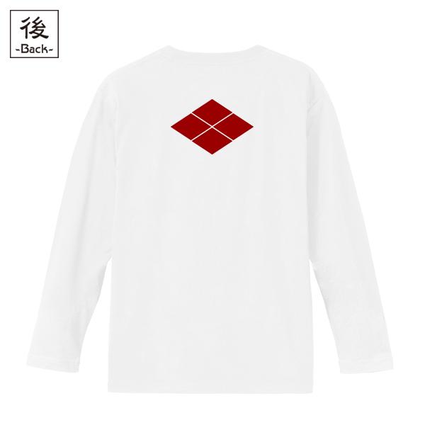 和柄,和柄服,Tシャツ,レディース,長袖,武田菱家紋,バックプリント