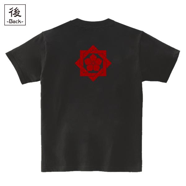 和柄,和柄服,Tシャツ,キッズ,半袖,龍馬桔梗家紋,バックプリント
