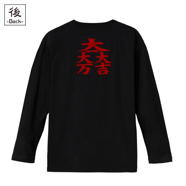 和柄,和柄服,むかしむかし,大きいサイズ,Tシャツ,メンズ,長袖,大一大万大吉家紋,バックプリント