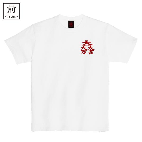 和柄,和柄服,むかしむかし,大きいサイズ,Tシャツ,メンズ,半袖,大一大万大吉家紋,バックプリント