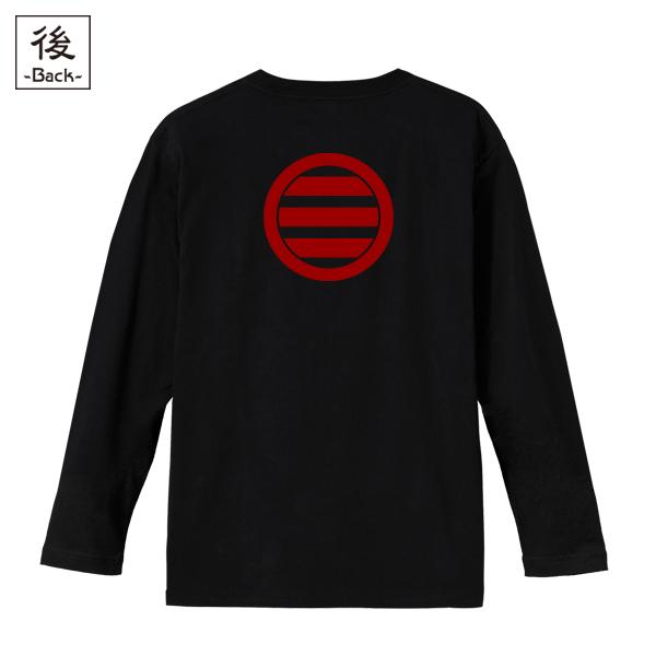 和柄,和柄服,むかしむかし,大きいサイズ,Tシャツ,レディース,長袖,近藤丸三ツ引