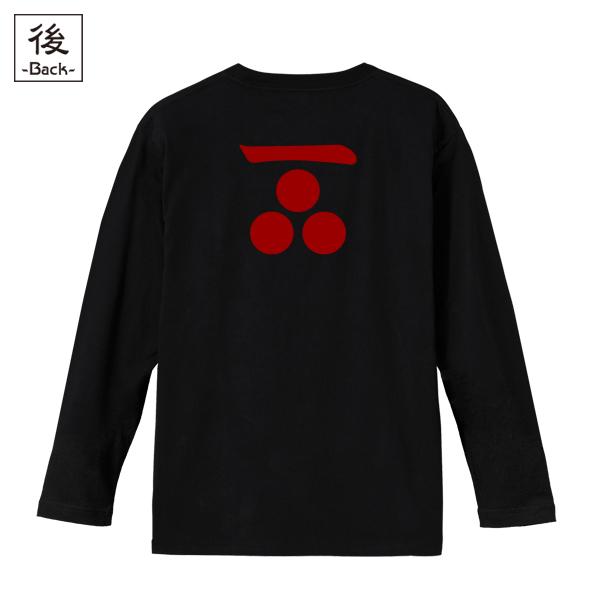 和柄,和柄服,むかしむかし,大きいサイズ,Tシャツ,メンズ,長袖,毛利一文字三星
