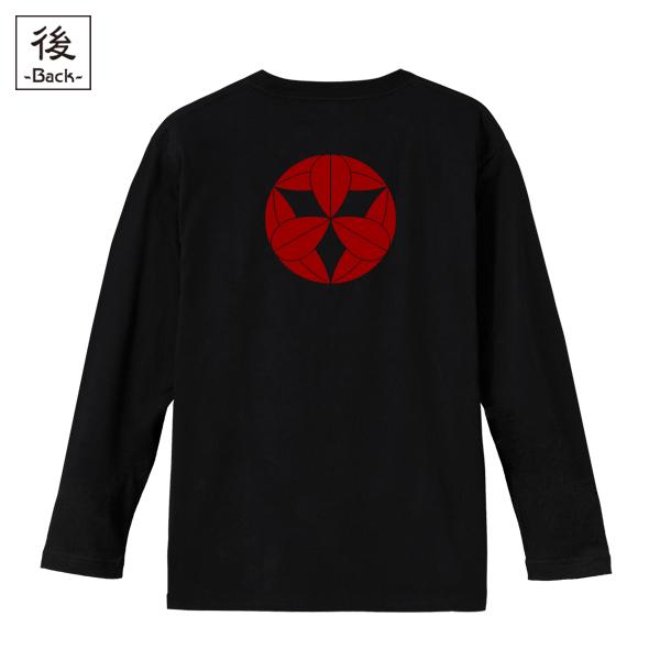 和柄,和柄服,むかしむかし,大きいサイズ,Tシャツ,キッズ,長袖,半兵衛九枚笹紋