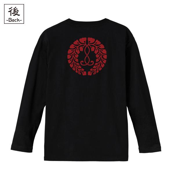 和柄,和柄服,むかしむかし,大きいサイズ,Tシャツ,メンズ,長袖,本願寺九条下リ藤