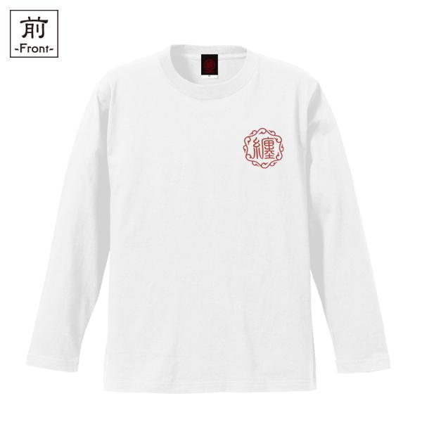 和柄,和柄服,むかしむかし,大きいサイズ,Tシャツ,レディース,長袖,睨み龍,バックプリント