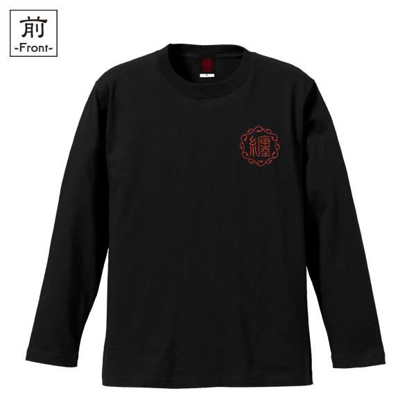 和柄,和柄服,むかしむかし,大きいサイズ,Tシャツ,キッズ,長袖,風神,バックプリント