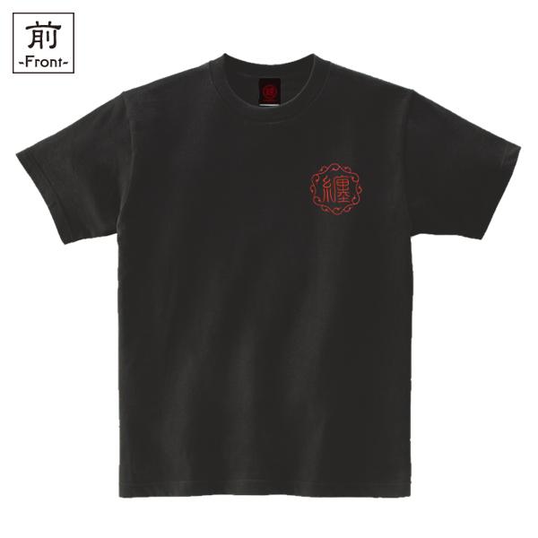 和柄,和柄服,むかしむかし,大きいサイズ,Tシャツ,キッズ,半袖,風神,バックプリント