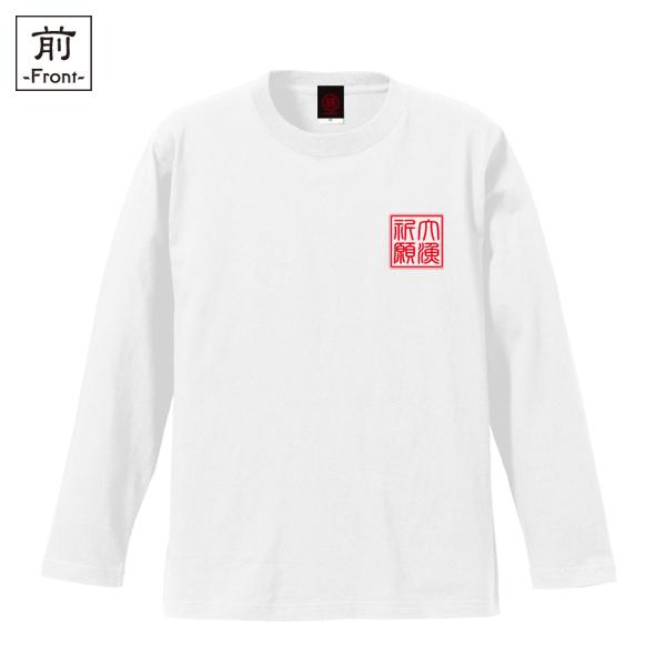和柄,和柄服,むかしむかし,大きいサイズ,Tシャツ,キッズ,長袖,大漁恵比寿