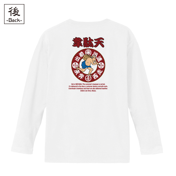 和柄,和柄服,むかしむかし,大きいサイズ,Tシャツ,キッズ,長袖,韋駄天飛脚