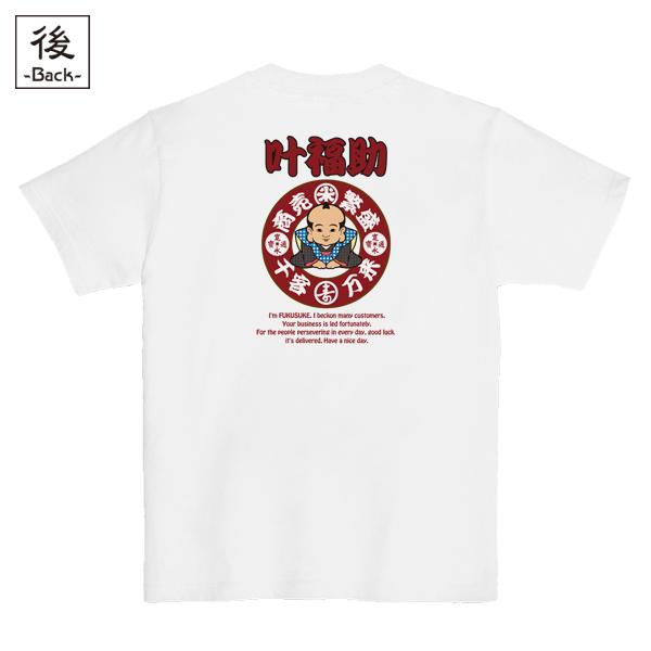 和柄,和柄服,むかしむかし,大きいサイズ,Tシャツ,キッズ,半袖,叶福助人形