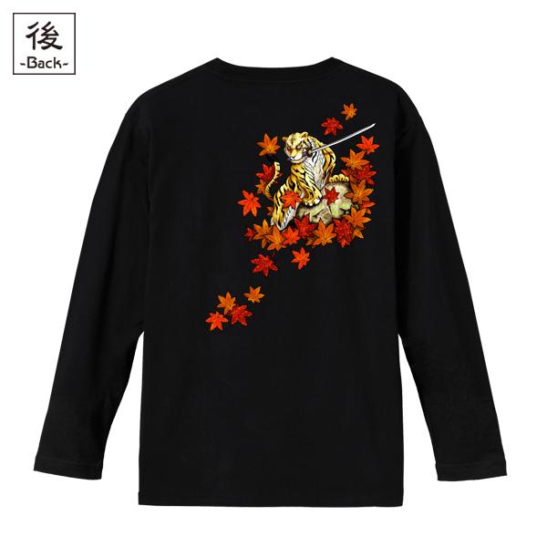 和柄,和柄服,むかしむかし,大きいサイズ,Tシャツ,キッズ,長袖,秋虎紅葉
