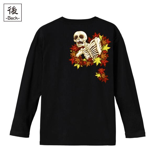 和柄,和柄服,むかしむかし,大きいサイズ,Tシャツ,レディース,長袖,紅葉がしゃ髑髏