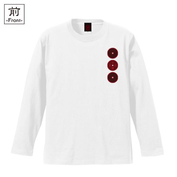 和柄,和柄服,むかしむかし,大きいサイズ,Tシャツ,メンズ,長袖,五右衛門ロック