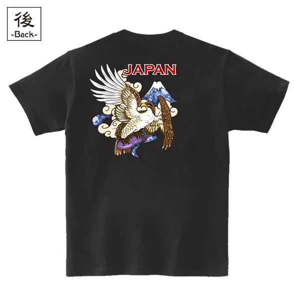 和柄,和柄服,むかしむかし,大きいサイズ,Tシャツ,キッズ,半袖,富士鷹茄子