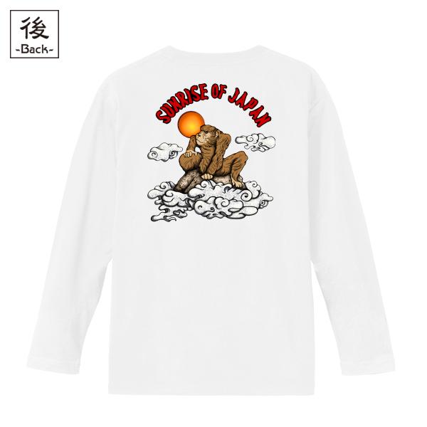 和柄,和柄服,むかしむかし,大きいサイズ,Tシャツ,レディース,長袖,日の出猿