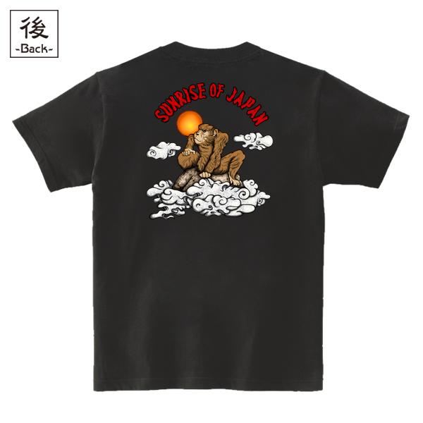 和柄,和柄服,むかしむかし,大きいサイズ,Tシャツ,キッズ,半袖,日の出猿