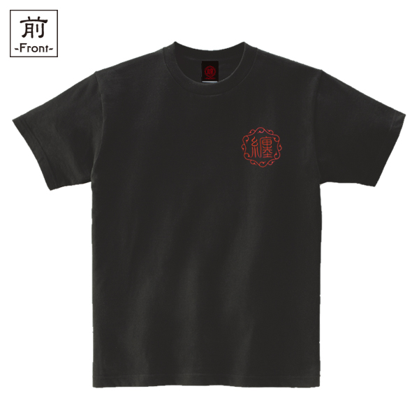 和柄,和柄服,むかしむかし,大きいサイズ,Tシャツ,レディース,半袖,吽