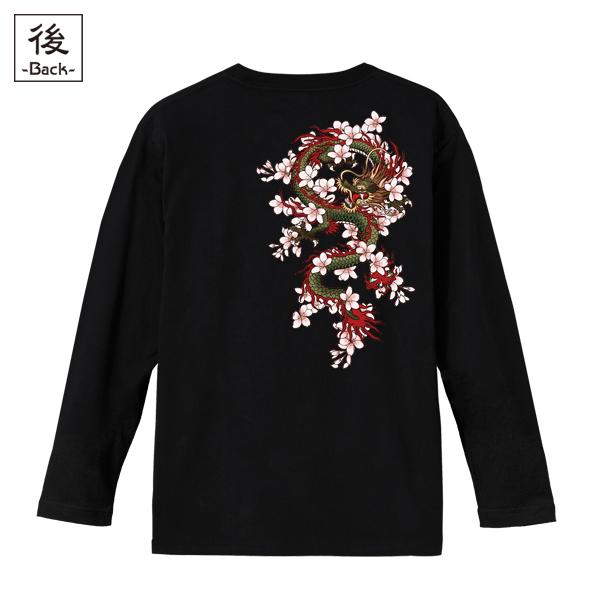 和柄,和柄服,むかしむかし,大きいサイズ,Tシャツ,レディース,長袖,桜昇龍