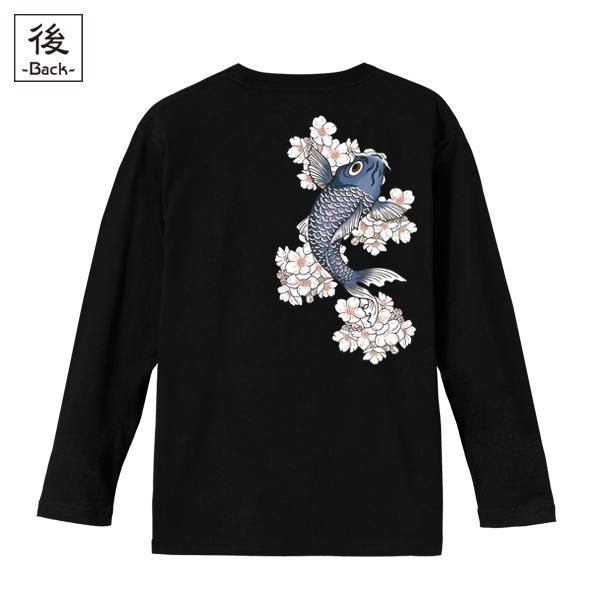 和柄,和柄服,むかしむかし,大きいサイズ,Tシャツ,レディース,長袖,桜昇り鯉