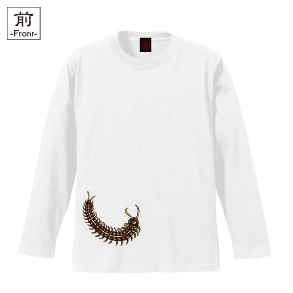 和柄,和柄服,むかしむかし,大きいサイズ,Tシャツ,メンズ,長袖,四菱百足紋