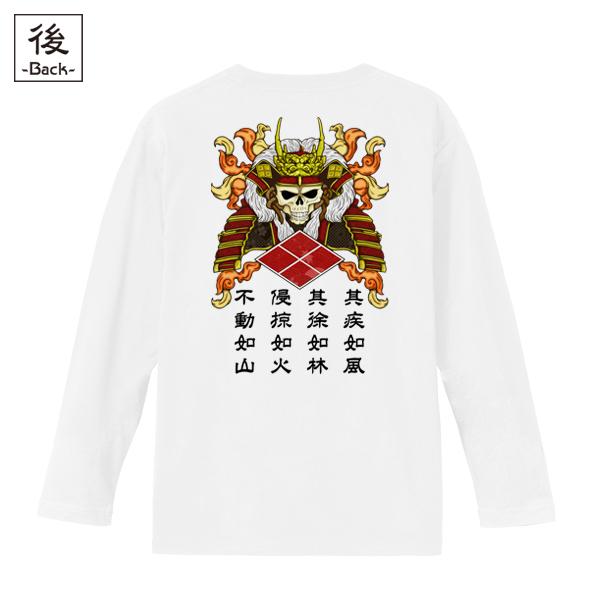 和柄,和柄服,むかしむかし,大きいサイズ,Tシャツ,キッズ,長袖,髑髏信玄甲冑