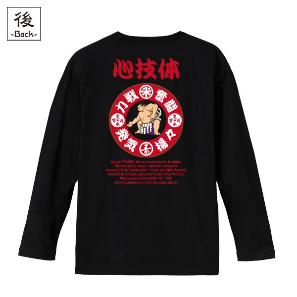 和柄,和柄服,むかしむかし,大きいサイズ,Tシャツ,キッズ,長袖,どすこい