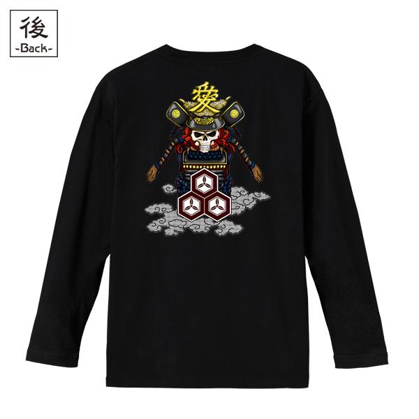 和柄,和柄服,むかしむかし,大きいサイズ,Tシャツ,メンズ,長袖,髑髏直江甲冑