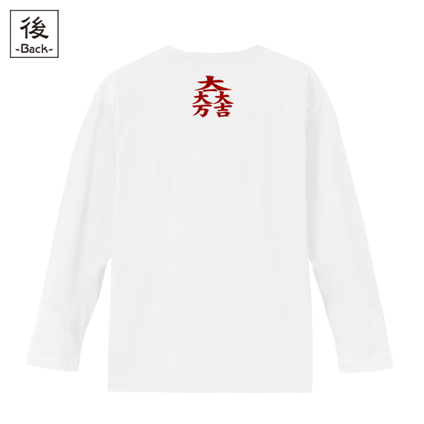 和柄,和柄服,むかしむかし,大きいサイズ,Tシャツ,レディース,長袖,大一大万大吉家紋