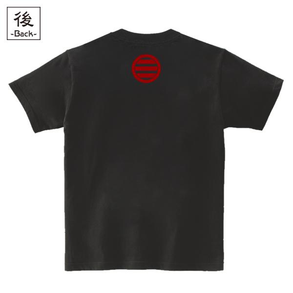 和柄,和柄服,むかしむかし,大きいサイズ,Tシャツ,メンズ,半袖,近藤丸三ツ引