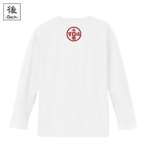 和柄,和柄服,Tシャツ,キッズ,長袖,仙石永楽銭紋