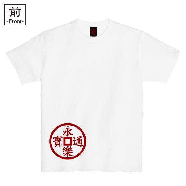 和柄,和柄服,Tシャツ,キッズ,半袖,仙石永楽銭紋