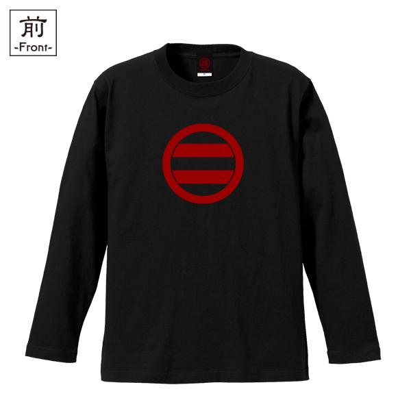和柄,和柄服,むかしむかし,大きいサイズ,Tシャツ,メンズ,長袖,今川二引両紋