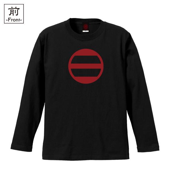 和柄,和柄服,むかしむかし,大きいサイズ,Tシャツ,メンズ,長袖,足利二ツ引紋