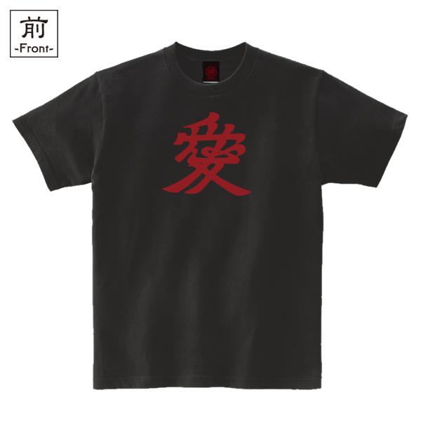 和柄,和柄服,むかしむかし,大きいサイズ,Tシャツ,キッズ,半袖,直江愛の字紋