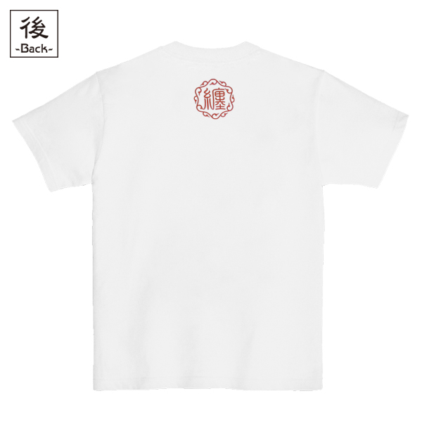 和柄,和柄服,むかしむかし,大きいサイズ,Tシャツ,キッズ,半袖,桜虎