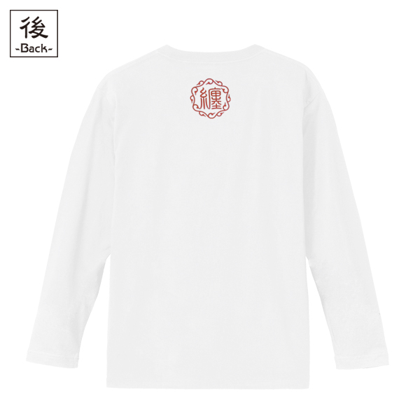 和柄,和柄服,むかしむかし,大きいサイズ,Tシャツ,レディース,長袖,龍墨芸者
