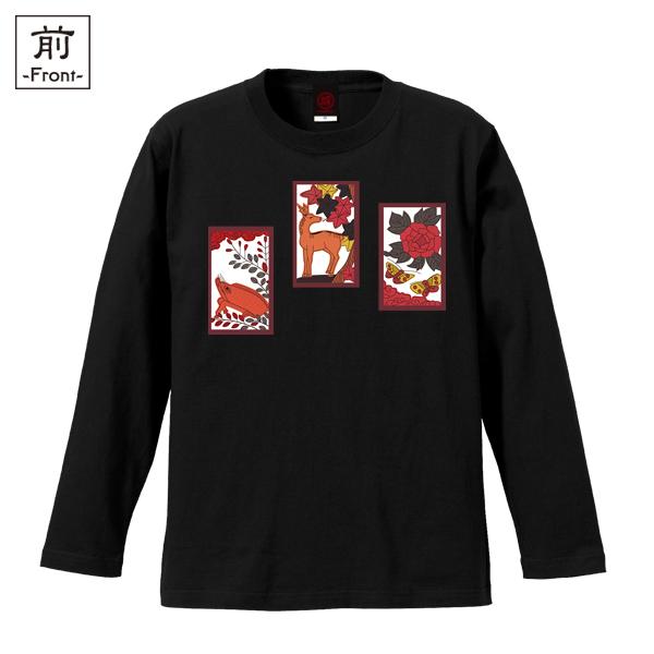 和柄,和柄服,むかしむかし,大きいサイズ,Tシャツ,メンズ,長袖,花札猪鹿蝶