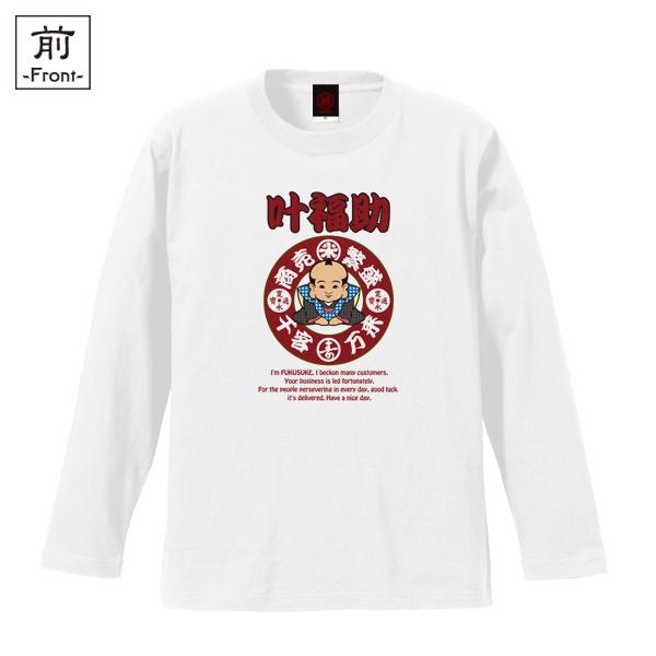 和柄,和柄服,むかしむかし,大きいサイズ,Tシャツ,レディース,長袖,叶福助人形