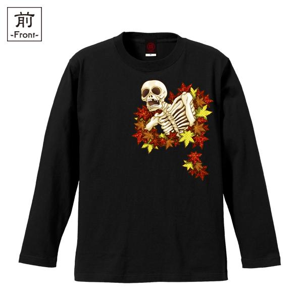和柄,和柄服,むかしむかし,大きいサイズ,Tシャツ,メンズ,長袖,紅葉がしゃ髑髏