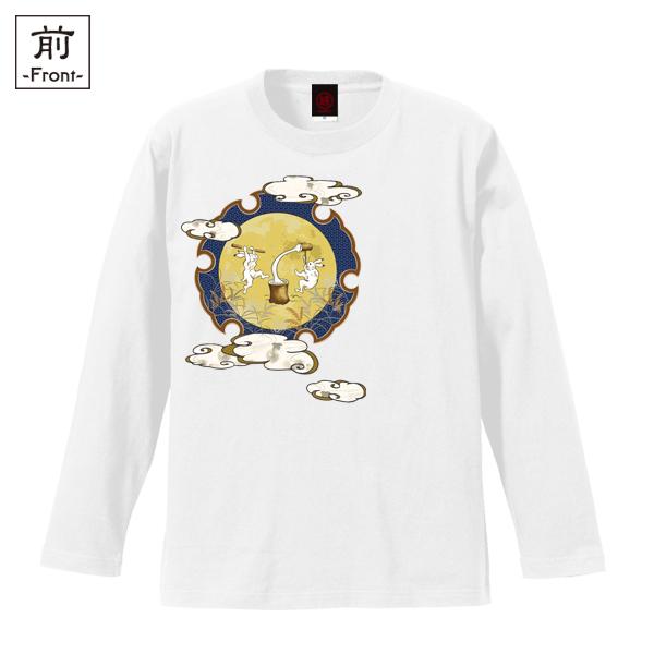 和柄,和柄服,むかしむかし,大きいサイズ,Tシャツ,メンズ,長袖,鳥獣戯画_月見兎