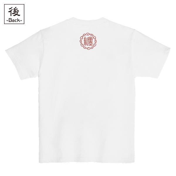 和柄,和柄服,むかしむかし,大きいサイズ,Tシャツ,メンズ,半袖,吽