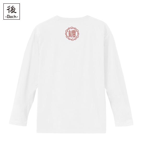 和柄,和柄服,むかしむかし,大きいサイズ,Tシャツ,レディース,長袖,紅暴れ鯉