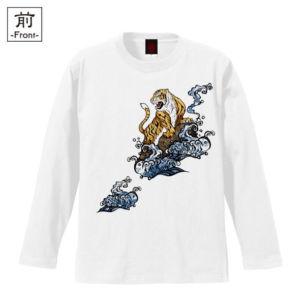 和柄,和柄服,むかしむかし,大きいサイズ,Tシャツ,メンズ,長袖,荒波猛虎