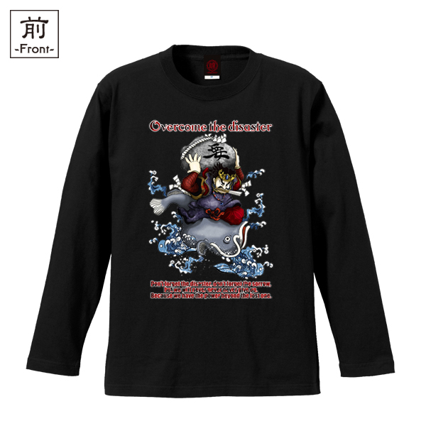 和柄,和柄服,むかしむかし,大きいサイズ,Tシャツ,メンズ,長袖,地震鯰退治