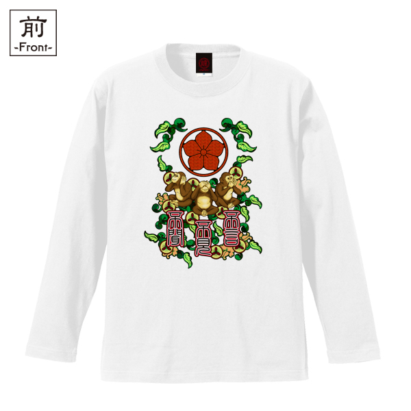 和柄,和柄服,むかしむかし,大きいサイズ,Tシャツ,メンズ,長袖,桔梗三申