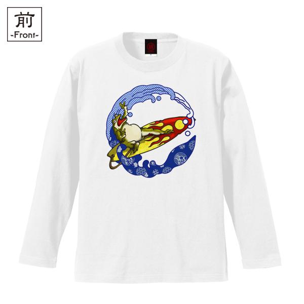 和柄,和柄服,むかしむかし,大きいサイズ,Tシャツ,キッズ,長袖,鳥獣戯画_波乗蛙
