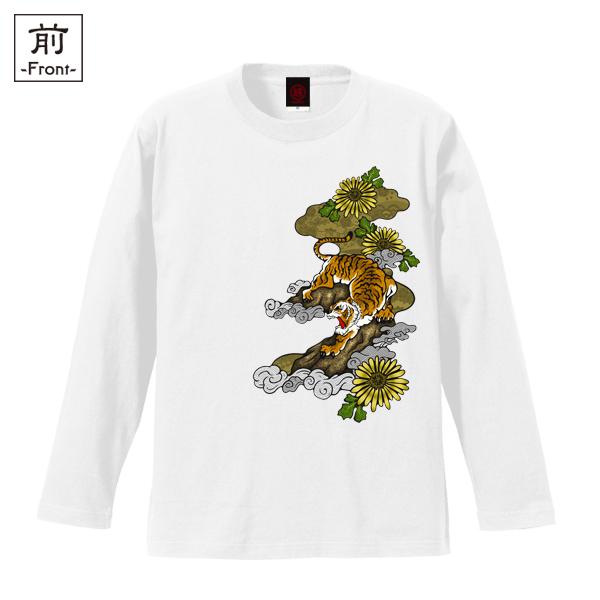 和柄,和柄服,むかしむかし,大きいサイズ,Tシャツ,キッズ,長袖,菊と吠え虎