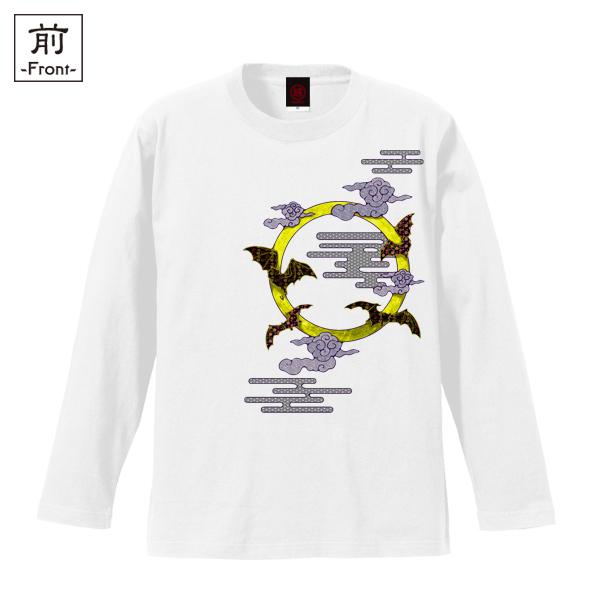 和柄,和柄服,むかしむかし,大きいサイズ,Tシャツ,メンズ,長袖,月夜蝙蝠